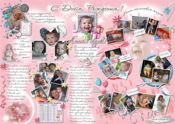 Плакат для поздравлений ребенку своими руками